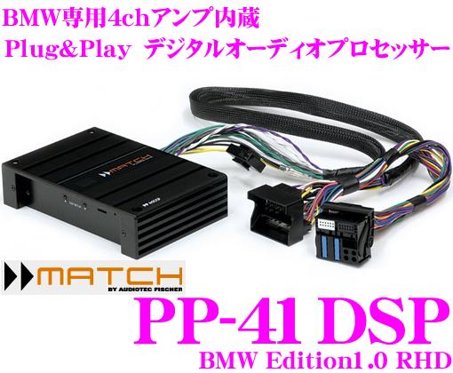MATCH マッチ PP-41DSP BMW Edition1.0 RHD BMW右ハンドル車専用パワーアンプ内蔵 デジタルオーディオプロセッサー 【純正ラインを加工することなく純正システムの大幅な音質向上を実現!!】