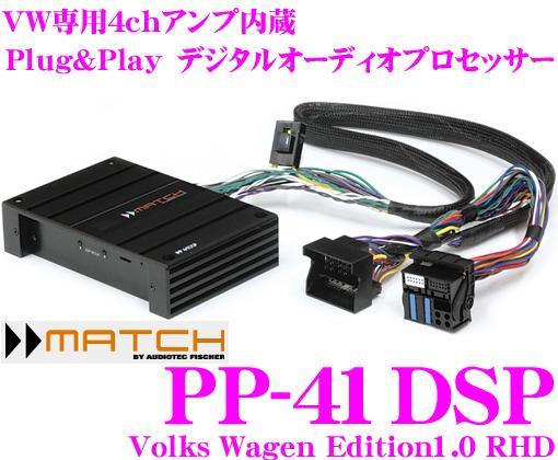 MATCH マッチ PP-41DSP VW Edition1.0 RHD フォルクスワーゲン車専用パワーアンプ内蔵 デジタルオーディオプロセッサー 【純正ラインを加工することなく純正システムの大幅な音質向上を実現!!】