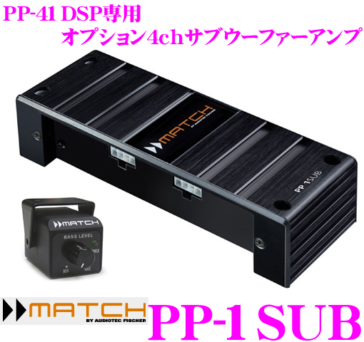 MATCH マッチ PP-1SUB PP-41DSP専用4chサブウーファーアンプ
