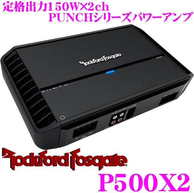 RockfordFosgate ロックフォード PUNCH P500X2 定格出力150W×2chパワーアンプ 【ブリッジ接続時500W×1(4Ω)】