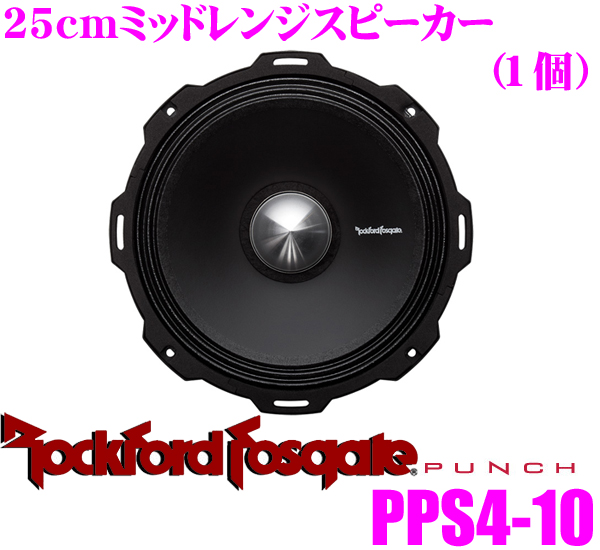 RockfordFosgate ロックフォード PUNCH PRO PPS4-1025cm車載用ミッドレンジスピーカー【単体(1個)販売】