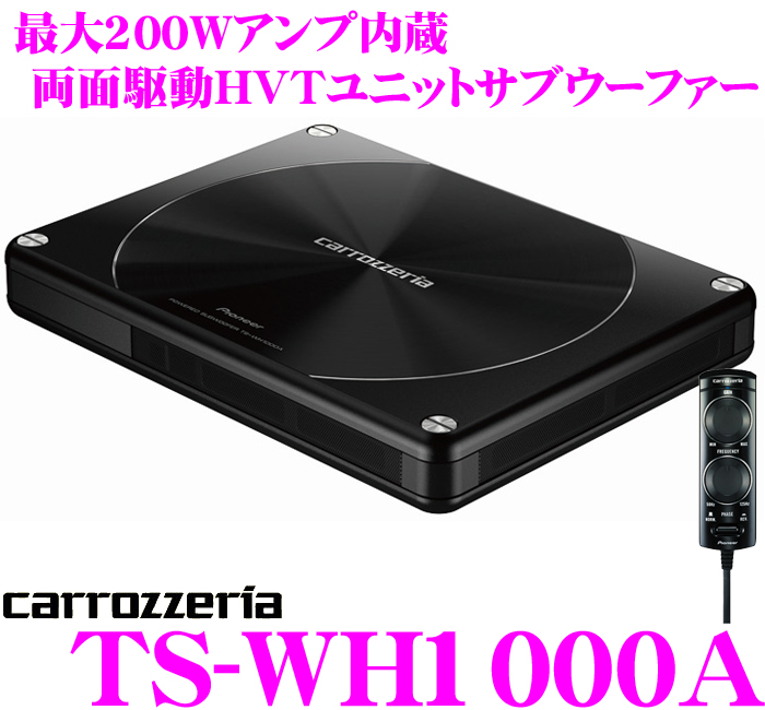 Carrozzeria ★ TS-WH1000A Double-sided Drivers with HVT(Horizontal-Vertical Transforming) Technology built-in Powered Sub Woofer  (200W Amplifier built‐in) 21×8cm Ultra-Thin