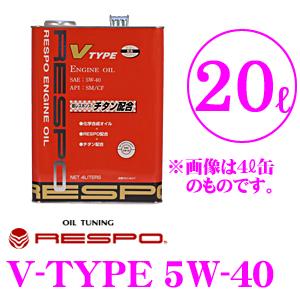 RESPO レスポ エンジンオイル V-TYPE REO-20LVTN 100%化学合成 SAE:5W-40 API:SN/CF 内容量20リッター 小~中排気量 高回転型向けエンジンオイル K20A B16B B18C(TYPE-R)等