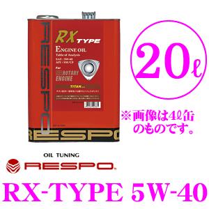 RESPO レスポ エンジンオイル RX-TYPE REO-20LRX100%化学合成 SAE:5W-40 API:SM/CF 内容量20リッターNAロータリーエンジン専用オイルRX-8(SE3P) 13B-MSP等