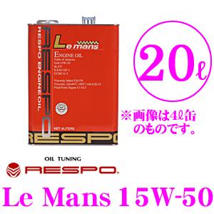 RESPO レスポ エンジンオイル Le Mans REO-20LM 100%化学合成 SAE:5W-50 API:SN/CF 内容量20リッター レース車両対応 あらゆるハイパワー&チューニングエンジンに