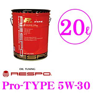 RESPO レスポ エンジンオイル Pro-TYPE REO-20LP 100%化学合成 SAE:5W-30 API:SM/CF 内容量20リッター ハイコストパフォーマンスを実現した高品質化学合成オイル