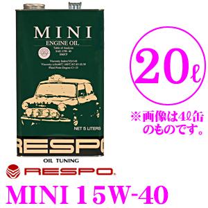 RESPO レスポ エンジンオイル MINI REO-20MI 100%化学合成 SAE:15W-40 API:SM/CF 内容量20リッター クラシックミニ MT専用設計