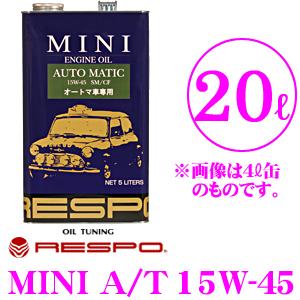 RESPO レスポ エンジンオイル MINI REO-20LMAT 100%化学合成 SAE:15W-50 API:SM/CF 内容量20リッター クラシックミニ AT専用設計
