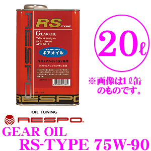 RESPO レスポ ギアオイル RMD-20LRSRS-TYPE 100%化学合成ミッションオイルSAE:75W-90 API:GL-5 内容量20L【シフトが渋い車に最適!MT専用ギアオイル!】
