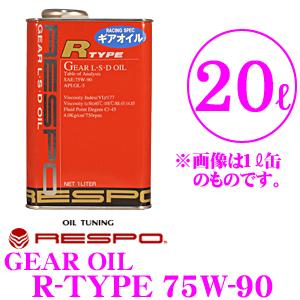 RESPO レスポ ギアオイル RMD-20LRR-TYPE 100%化学合成ミッションオイルSAE:75W-90 API:GL-5 内容量20L【マニュアルミッション/デフギア等に幅広く対応するマルチタイプギアオイル!】