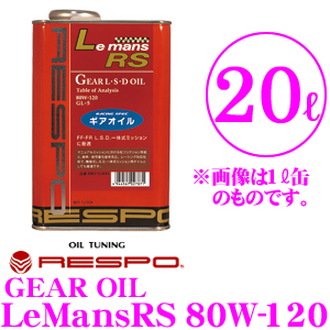 RESPO レスポ ギアオイル RMD-20LMRS LeMans RS 100%化学合成ミッションオイル SAE:80W-120 API:GL-5 内容量20L 【機械式L.S.D一体式ミッション用オイルにも最適なモータースポーツ対応ギアオイル!】