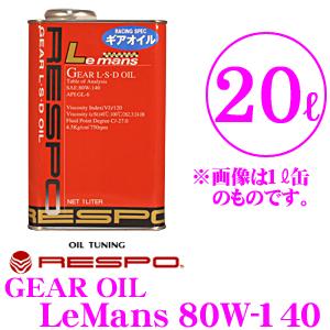 RESPO レスポ ギアオイル RMD-20LMLeMans 100%化学合成ミッションオイルSAE:80W-140 API:GL-5 内容量20L【機械式L.S.D. /レース対応ギアオイル!】