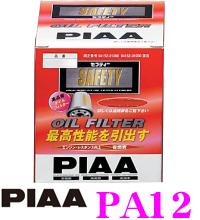 PIAA 피어 오일필터 PA12 고품질 국산차전용 오일필터