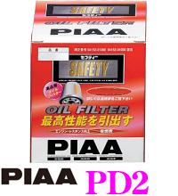 お気に入 当店在庫あり即納 PIAA ピア オイルフィルター 高品質国産車専用オイルフィルター 通常便なら送料無料 ダイハツ等 PD2