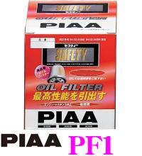受注生産品 PIAA ピア 正規取扱店 オイルフィルター 高品質国産車専用オイルフィルター スバル等 PF1