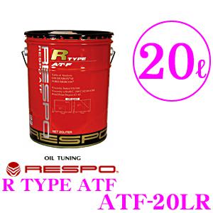 RESPO レスポ R-TYPE ATF ATF-20LRオートマチックトランスミッションフルード内容量20L【DEXRON-IIIH MERCON】