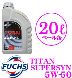 FUCHS フックス A600641054TITAN SUPERSYN100%化学合成エンジンオイルSAE:5W-50 API:SL/CF ACEA:A3/B4 内容量20L【AMGやポルシェ等のチューニングエンジンにも対応】