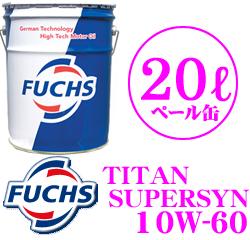 FUCHS フックス A600701499TITAN SUPERSYN100%化学合成エンジンオイルSAE:10W-60 API:SL/CF ACEA:A3/B3 内容量20L【承認:フィアット 9.55535H3/BMW Mシリーズにも対応】