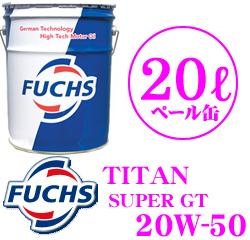 FUCHS フックス A68020511 TITAN SUPER GT 鉱物油ベースエンジンオイル SAE:20W-50 API:SL/CF 内容量20L