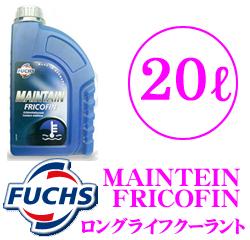 FUCHS フックス クーラント A600659707 MAINTEIN FRICOFIN 高性能ロングライフクーラント(LLC) 【承認:MB 325.0/BMW/AUDI/VW(TL 774C~1996モデル)/OPEL/GM(~2000モデル)/VOLVO/SAAB】