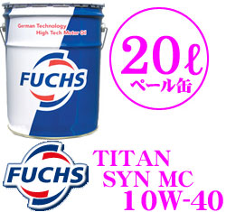 FUCHS フックス A601001765TITAN SYN MCMC合成エンジンオイルSAE:10W-40 API:SL/CF 内容量20L【承認:メルセデスベンツ229.1 BMW LongLife 98 フォルクスワーゲン 500 00/505 00】