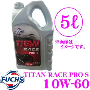 FUCHS フックス A600888053 TITAN RACE PRO S 10W-60 モータースポーツ向け 100%化学合成エンジンオイル SAE:10W-60 API:SL/CF 内容量5L