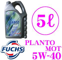 FUCHS フックス A600625399 PLANTO MOT SAE:5W-40 内容量5L