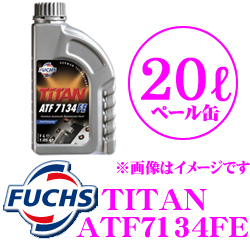 FUCHS フックス A600990503 TITAN ATF 7134FE オートマチックオイル 内容量20L 【承認 メルセデスベンツ MB236.15】