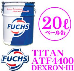 FUCHS フックス A600700904TITAN ATF 4400 DEXRON-IIIオートマチックフルード 内容量20L【規格:ASO M315 TYPE 1A】