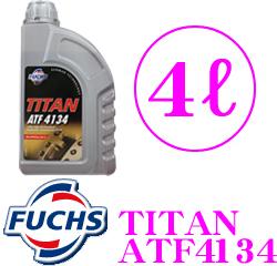 FUCHS フックス A600684099 TITAN ATF 4134 オートマチックオイル 内容量4L 【承認:メルセデスベンツ MB 236.14】