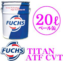 FUCHS フックス A600632380TITAN ATF CVTオートマチックオイル 内容量20L【承認:メルセデスベンツ MB 236.20/FORD WSS-M2C928-A】