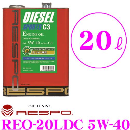 RESPO レスポ エンジンオイル ディーゼルスポーツ C3 REO-20LDC 100%化学合成 SAE:5W-40 ACEA:C3 内容量20リッター ベンツ BMW ポルシェ フォルクスワーゲン 日産クリーンディーゼル対応高品質オイル