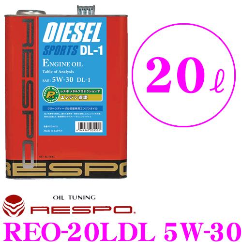 RESPO レスポ エンジンオイル ディーゼルスポーツDL-1 REO-20LDL100%化学合成 SAE:5W-30 JASO:DL-1 内容量20リッタートヨタ 日産 マツダクリーンディーゼル対応高品質オイルCX-5 CX-3 アテンザ デミオ等
