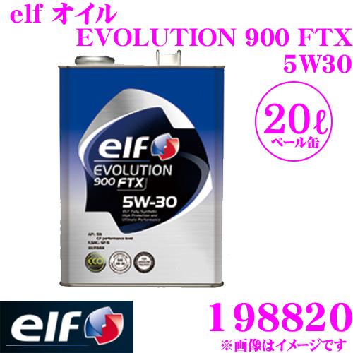 elf エルフ エンジンオイル 198820 エボリューション 900 FTX 5W-30 SN 内容量20L 【全化学合成油】