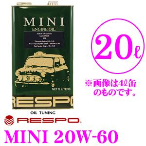 RESPO レスポ エンジンオイル MINI REO-20MS100%化学合成 SAE:20W-60 API:SM/CF 内容量20リッタークラシックミニ MT専用設計
