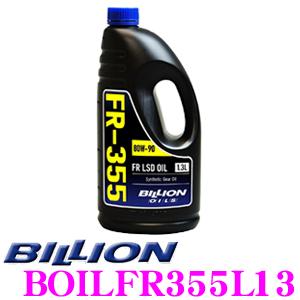 【カードOK!!】 BILLION ビリオン デフオイル BOILFR355L13 BILLION OILS SAE:80w-90 API:GL-5 内容量1.3リッター FR/4WD OPENデフ専用