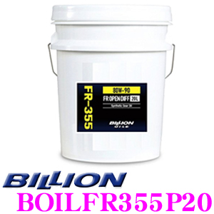 BILLION ビリオン デフオイル BOILFR355P20 BILLION OILS SAE:80w-90 API:GL-5 内容量20リッター FR/4WD OPENデフ専用