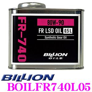 【カードOK!!】 BILLION ビリオン デフオイル BOILFR740L05 BILLION OILS SAE:80w-90 API:GL-5 内容量0.5リッター FR/4WD 機械式LSD専用