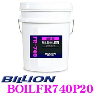 BILLION ビリオン デフオイル BOILFR740P20BILLION OILS SAE:80w-90 API:GL-5 内容量20リッターFR/4WD 機械式LSD専用