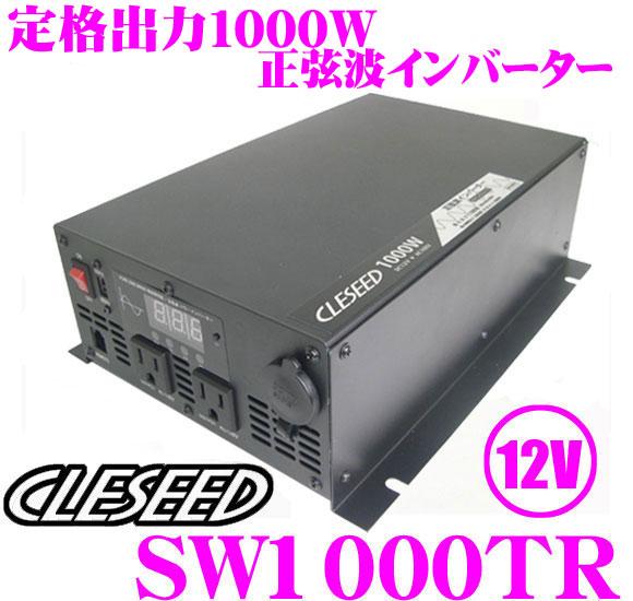 CLESEED SW1000TR 12V 100V 正弦波インバーター 定格出力1000W 最大出力1100W 瞬間最大出力2000W 50Hz 60Hz両対応 電源ケーブル付属