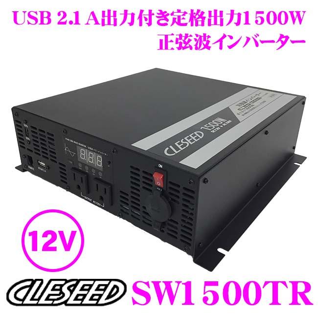 CLESEED SW1500TR 12V 100V 正弦波インバーター 定格出力1500W 最大出力1600W 瞬間最大出力3000W USB2.1A 50Hz 60Hz両対応 電源ケーブル付属