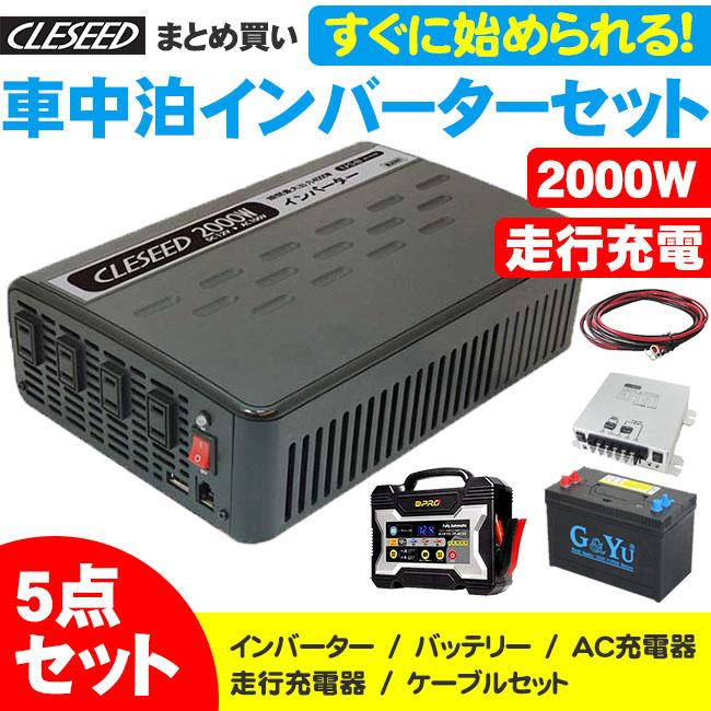 CLESEED車中泊5点セット 2000W 疑似正弦波インバーター ディープサイクルバッテリー 充電器 アイソレーター ケーブルセット キャンピングカー 非常用電源 MG2000TR G&Yu SMF27MS-730 OP-BC02 SJ101 SJ8S10R10