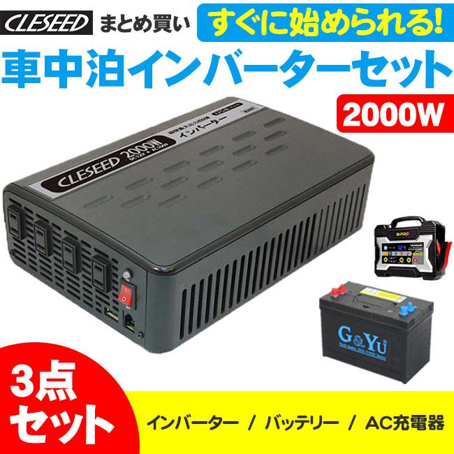 CLESEED車中泊3点セット 2000W 疑似正弦波インバーター ディープサイクルバッテリー 充電器 キャンピングカーや非常用電源に最適 MG2000TR G&Yu SMF31MS-850 OP-BC02