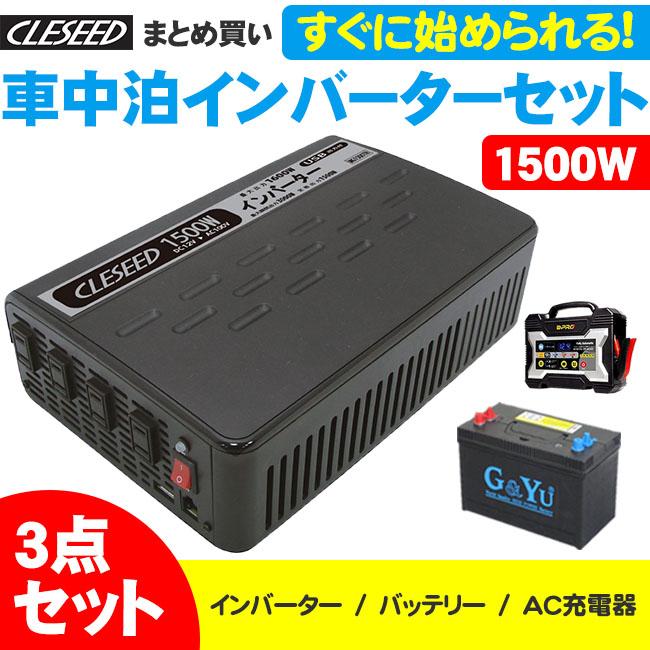 CLESEED車中泊3点セット1500W 疑似正弦波インバーター ディープサイクルバッテリー 充電器キャンピングカーや非常用電源に最適MGA1500TR G&Yu SMF27MS-730 OP-BC02