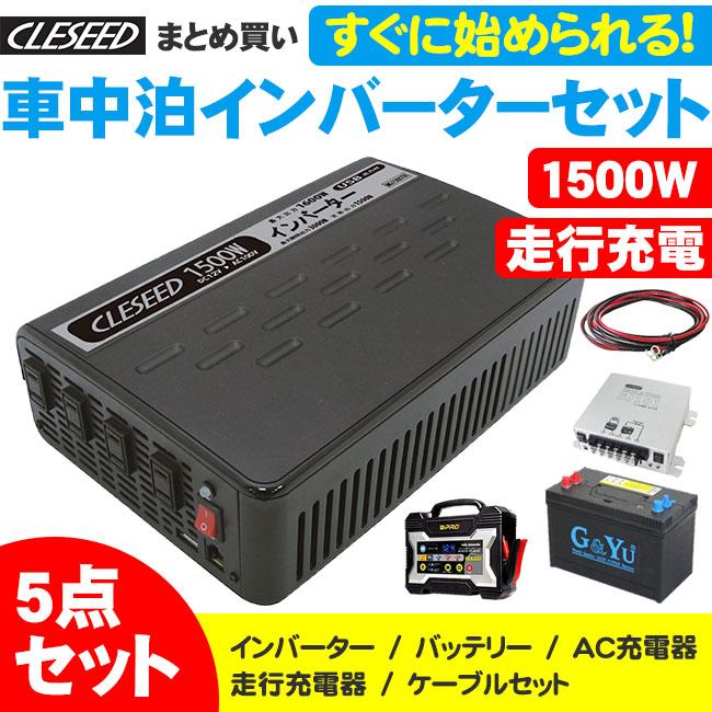CLESEED車中泊5点セット 1500W 疑似正弦波インバーター ディープサイクルバッテリー 充電器 アイソレーター ケーブルセット キャンピングカー 非常用電源 MGA1500TR G&Yu SMF27MS-730 OP-BC02 SJ101 SJ8S10R10