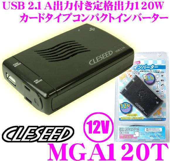 小型的附帶CLESEED★クレシードMGA120T USB2.1A輸出規格120W/瞬間300W DC12V→AC100V換流器