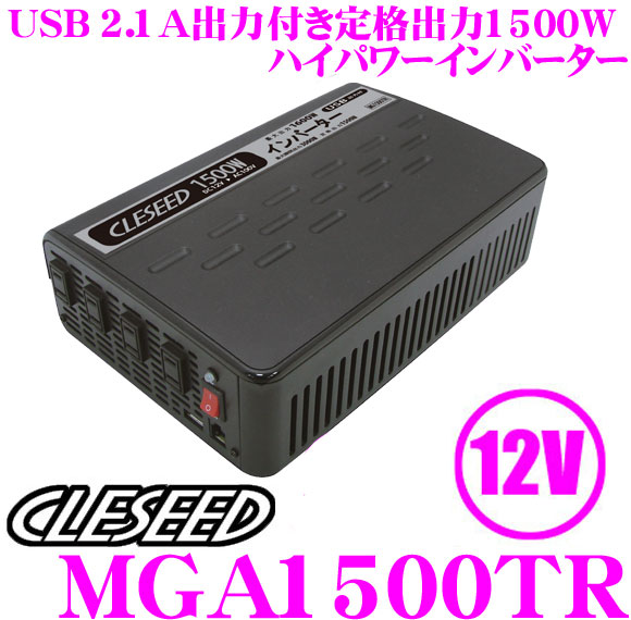 CLESEED MGA1500TR 12V 100V 疑似正弦波インバーター 定格出力1500W 最大出力1600W 瞬間最大出力3000W 4コンセント USB2.1A iPhoneやスマホも充電できる!