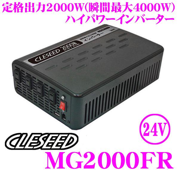 CLESEED MG2000FR 24V 100V 疑似正弦波インバーター 定格出力1800W 最大出力2000W 瞬間最大出力4000W 4コンセント USB2.1A