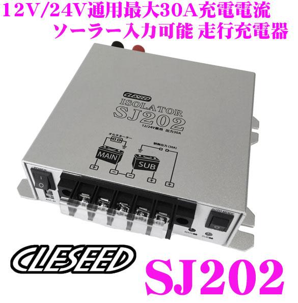 CLESEED SJ202 走行充電器(アイソレーター) 12V 24V 両対応 30Aまで充電電流対応 過放電防止30A出力制御端子付き ACC連動可能 ソーラー入力25Aまで可能