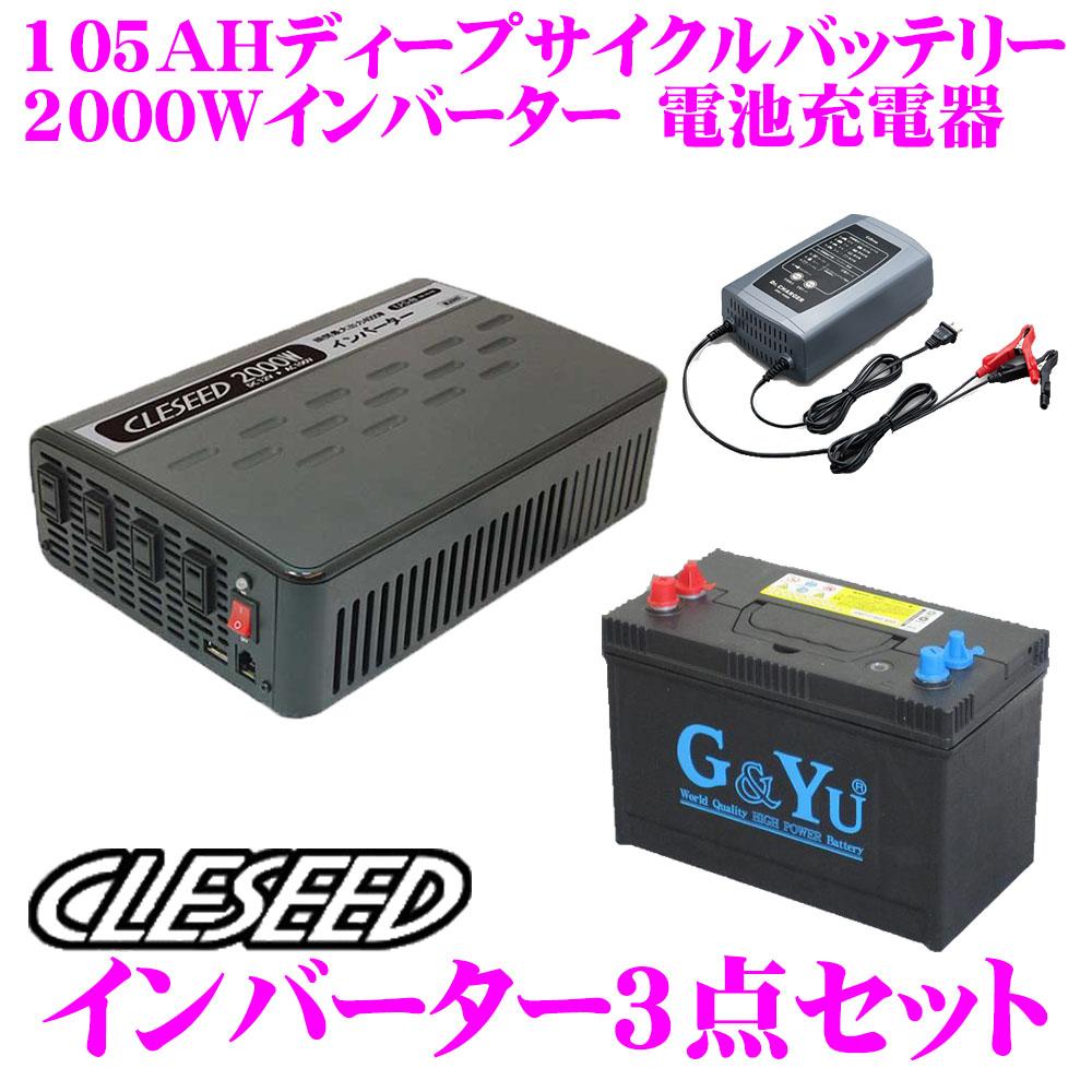 CLESEED車中泊3点セット 2000W 疑似正弦波インバーター ディープサイクルバッテリー 充電器 キャンピングカーや非常用電源に最適 MG2000TR G&Yu SMF27MS-730 DRC-1000